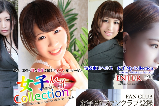 女子myCollection